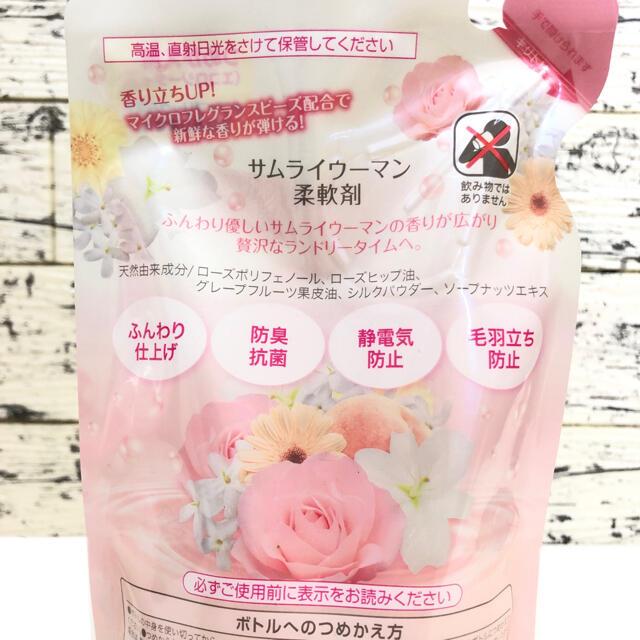 SAMOURAI(サムライ)のサムライウーマン 柔軟剤 ソフナー 3種の香りお試しセット インテリア/住まい/日用品の日用品/生活雑貨/旅行(洗剤/柔軟剤)の商品写真
