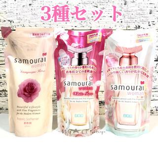 サムライ(SAMOURAI)のサムライウーマン 柔軟剤 ソフナー 3種の香りお試しセット(洗剤/柔軟剤)
