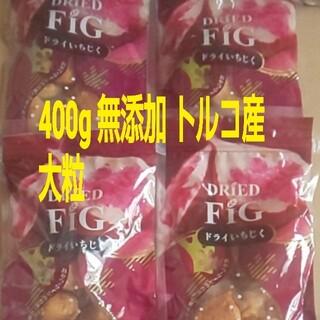 ドライいちじく大玉 トルコ 無添加400g(フルーツ)
