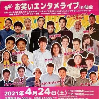 爆笑お笑いエンタメライブin仙台(お笑い)
