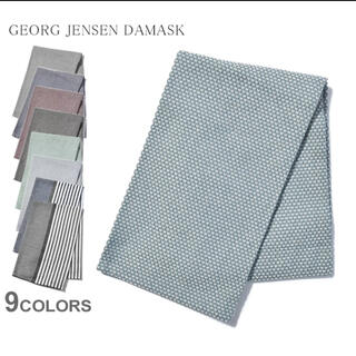 ジョージジェンセン(Georg Jensen)のジョージ ジェンセン ダマスク ティータオル ハーフサイズ(収納/キッチン雑貨)