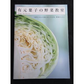 コウダンシャ(講談社)の有元葉子の野菜教室(料理/グルメ)