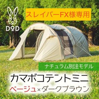DOPPELGANGER - 【廃盤】【希少限定品】DODカマボコテント ミニ(別注モデル)