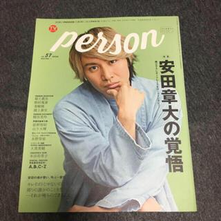 カンジャニエイト(関ジャニ∞)のTVガイド Person パーソン 安田章大(アート/エンタメ/ホビー)