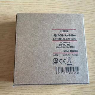 ムジルシリョウヒン(MUJI (無印良品))のモバイルバッテリー無印良品(バッテリー/充電器)