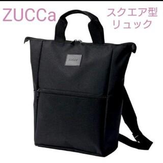 ズッカ(ZUCCa)の大人のおしゃれ手帖 付録 ZUCCa  スクエア型大人リュック 新品(リュック/バックパック)