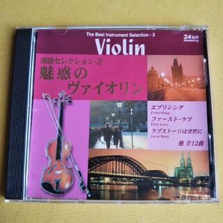 楽器セレクション③ 魅惑のヴァイオリン(ヒーリング/ニューエイジ)