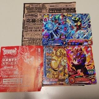 集英社 - 最強ジャンプ 付録 ドラゴンボール カード シリアルコード  ONE PIEC