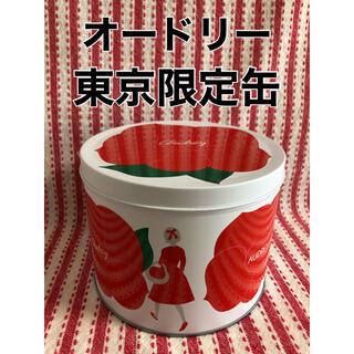 【新品・未開封】オードリー 東京限定缶  東京駅・羽田空港限定(菓子/デザート)