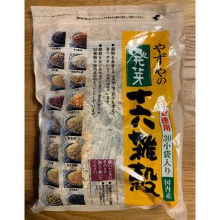 ヤズヤ(やずや)のやずや 発芽十六雑穀 お徳用30小袋入り 雑穀米(米/穀物)