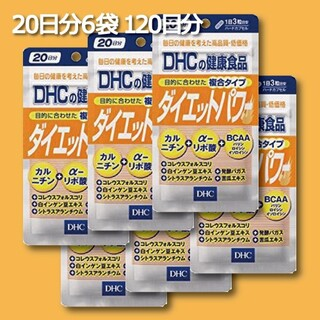 DHC - DHC ダイエットパワー 20日分×6袋 賞味期限2023.10