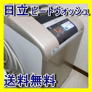 日立 - 洗濯機 9㎏ ジャンク ビートウォッシュ