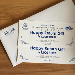 アヲアオナルトリゾート 館内利用券 1,000円2枚(その他)