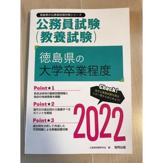 公務員試験 徳島県の大学卒業程度 2022 未使用品(語学/参考書)