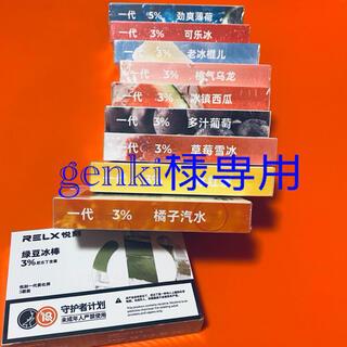 genki様専用ページ/Relx(菓子/デザート)