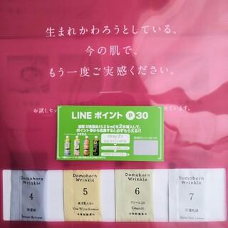 ドモホルンリンクル - 【プレゼント付】ドモホルンリンクル サンプル4点セット