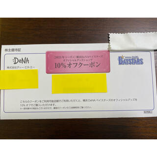 ヨコハマディーエヌエーベイスターズ(横浜DeNAベイスターズ)の横浜DeNAベースターズ 10%オフクーポン(ショッピング)