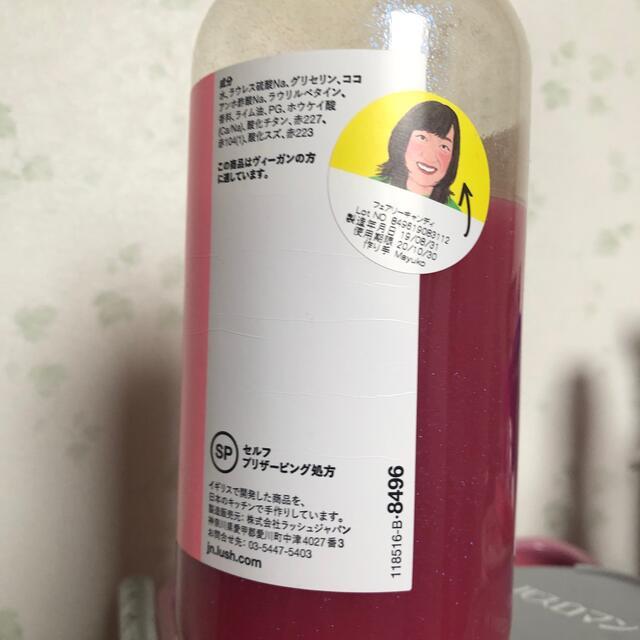 LUSH(ラッシュ)のLUSH スノーフェアリーシャワージェル コスメ/美容のボディケア(ボディソープ/石鹸)の商品写真