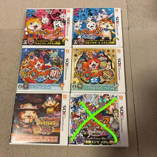 ニンテンドー3DS(ニンテンドー3DS)の妖怪ウォッチシリーズ 5点セット(携帯用ゲームソフト)