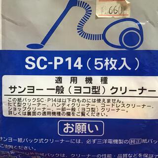 サンヨー(SANYO)のサンヨー 防臭加工紙パック SC-P14(掃除機)