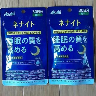 アサヒ - 新品 未開封  Asahi ネナイト 30日分 2袋