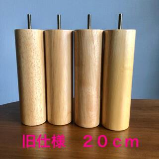 ムジルシリョウヒン(MUJI (無印良品))の無印良品 旧仕様 木製脚 4本組 ナチュラル 20cm ベット脚 脚(脚付きマットレスベッド)