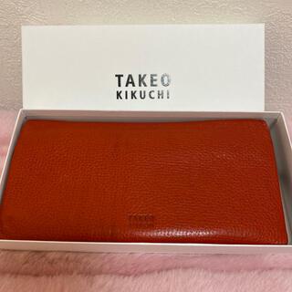 タケオキクチ(TAKEO KIKUCHI)の品質保証付き タケオキクチ 革 財布(長財布)