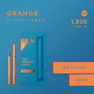 フローフシ(FLOWFUSHI)のUZU アイオープニングライナー オレンジ(アイライナー)