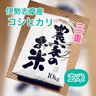 令和2年 三重県 伊勢志摩産 コシヒカリ【玄米10 kg】(米/穀物)