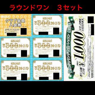 ラウンドワン 株主優待券 3セット  (合計500円券x15クラブカードx3) (ボウリング場)