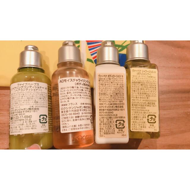 L'OCCITANE(ロクシタン)のロクシタン トライアルセット コスメ/美容のキット/セット(サンプル/トライアルキット)の商品写真