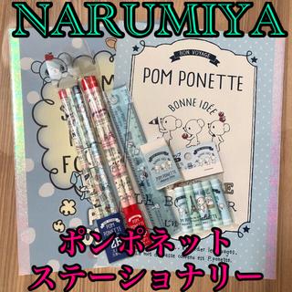 NARUMIYA 🏫 ポンポネット 文具セット✏