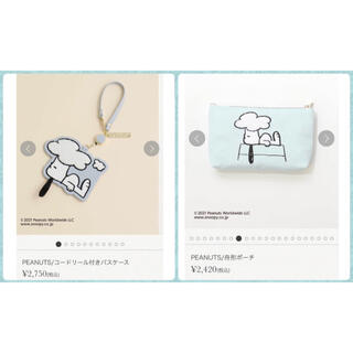 AfternoonTea - 【新作!未使用タグ付!セット売】スヌーピー Afternoontea 定期ポーチ