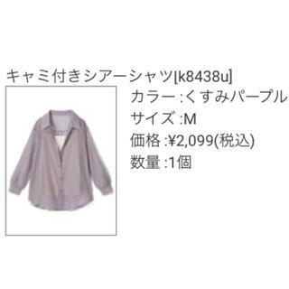 グレイル(GRL)のgrl キャミ付きシアーシャツ(シャツ/ブラウス(長袖/七分))
