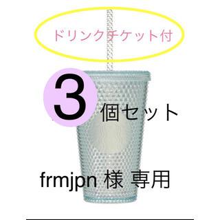 スターバックスコーヒー(Starbucks Coffee)の3個セット スターバックス ロゴコールドカップタンブラー バンピー 473ml(タンブラー)