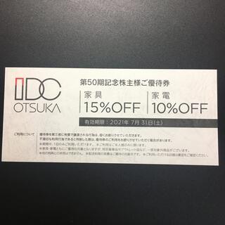 オオツカカグ(大塚家具)の大塚家具 優待券 15%(ショッピング)