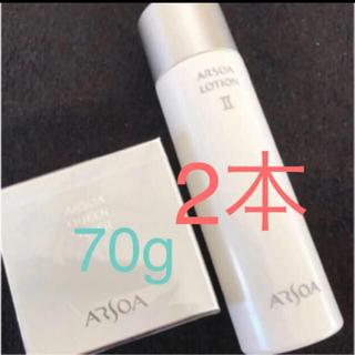 アルソア(ARSOA)のローションⅡ+石鹸(化粧水/ローション)