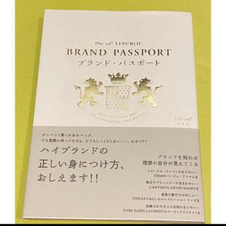 ブランド・パスポ-ト MAISON ESPRIT AND ART CAP(ファッション/美容)