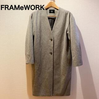 FRAMeWORK - 【超美品】フレームワーク ウールノーカラーチェスターコート