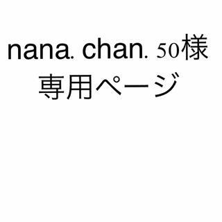 nana.chan.50様専用(iPhoneケース)