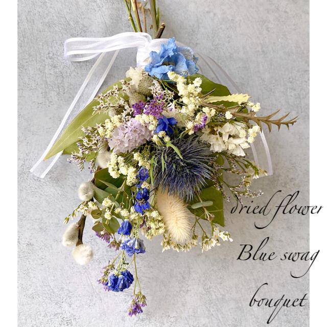 ドライフラワー 蒼色 Blue スワッグ ブーケ ハンドメイドのフラワー/ガーデン(ドライフラワー)の商品写真