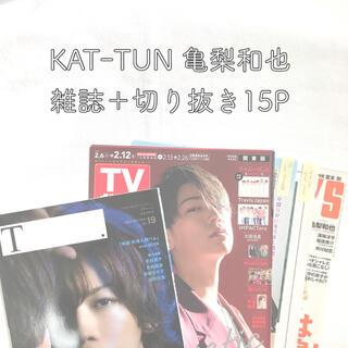 カトゥーン(KAT-TUN)の亀梨和也  雑誌  T.  No.19+切り抜き 15P(音楽/芸能)