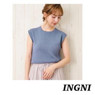 INGNI - 【新品タグ付き】INGNI♡イング ノースリーブ サマーニット スモークブルー