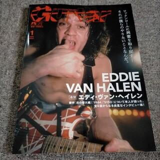 Guitar magazine (ギター・マガジン) 2021年 01月号(音楽/芸能)