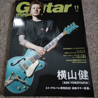 Guitar magazine (ギター・マガジン) 2020年 11月号 雑誌(アート/エンタメ/ホビー)