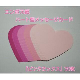 エンボス紙 ハート型カード『ピンクミックス』(カード/レター/ラッピング)