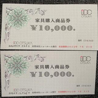 オオツカカグ(大塚家具)の大塚家具 商品券 二万円(ショッピング)