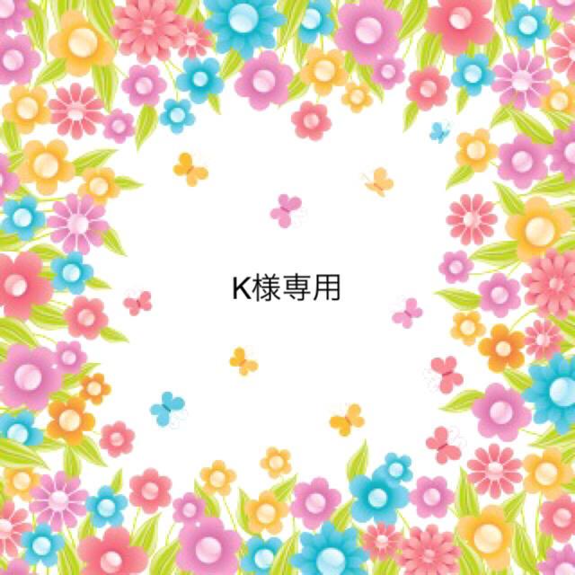 K様専用 ハンドメイドの素材/材料(その他)の商品写真