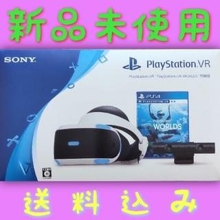 "PlayStation VR - PlayStation VR ""VR WORLDS""同梱版【新品未使用】"