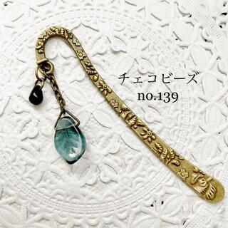 しおり 139(しおり/ステッカー)